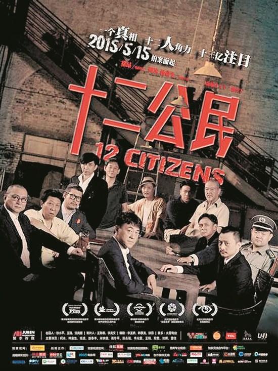 Dani kineskog filma u Etnografskom muzeju | Institut Konfucije
